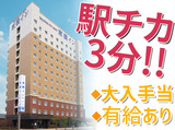 東横イン 旭川駅東口のアルバイト情報