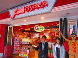 リトル大阪 ユニバーサルシティウォーク店のアルバイト情報