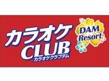 カラオケCLUB DAM Resort 広店のアルバイト情報