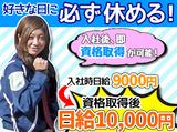 ゴリラガードギャランティ株式会社 古川営業所のアルバイト情報