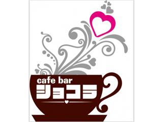 cafe bar ショコラのアルバイト情報