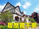 神戸布引ハーブ園のアルバイト情報