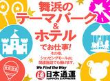 日本通運株式会社のアルバイト情報