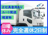 株式会社八進 塩浜営業所のアルバイト情報