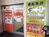 免許ゼミナールサクセス江東校のアルバイト情報
