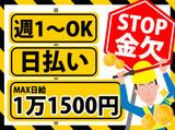 新武蔵警備保障株式会社 ※本厚木駅周辺のアルバイト情報