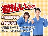 (株)エフエージェイ 神戸支店のアルバイト情報