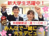 中萬学院 CGパーソナル鶴見教室のアルバイト情報