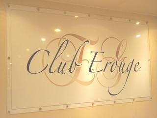 クラブ エルージュのアルバイト情報