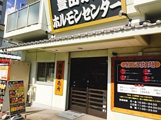 豊田本町ホルモンセンター総本家のアルバイト情報