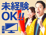 株式会社バックスグループ仙台支店/3310251801046のアルバイト情報