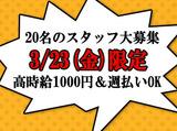 アズレイバーサービス株式会社 北九州支店のアルバイト情報