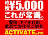 ACTIVATE LTD. のアルバイト情報