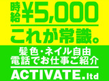 ACTIVATE LTD.のアルバイト情報