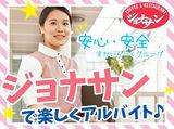ジョナサン 浦和田島店<020047>のアルバイト情報