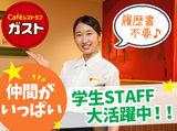ガスト 新津店<011925>のアルバイト情報