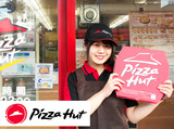 Pizza Hut(ピザハット) 篠路店のアルバイト情報