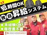 北海道エネルギー 石狩街道セルフSSのアルバイト情報