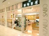 麻布茶房(AZABUSABO) イーアス札幌店のアルバイト情報
