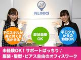 株式会社エヌリンクス 名古屋支店のアルバイト情報