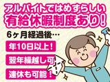神鋼不動産ビルマネジメントサービス(株)のアルバイト情報