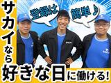 株式会社サカイ引越センター 東京城西・西新井支社のアルバイト情報
