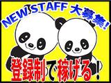 株式会社サカイ引越センター  新横浜・川崎支社のアルバイト情報