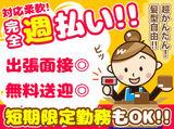 株式会社フィールドネットワーク 関東支店 [川崎区エリア]のアルバイト情報