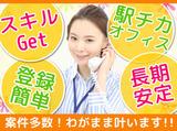株式会社リージェンシー 仙台支店OS仙台ユニット/ODMB040201のアルバイト情報