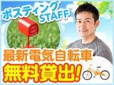 株式会社イソー・インターナショナルのアルバイト情報