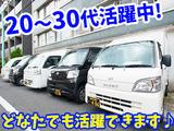 株式会社sst 渋谷営業所のアルバイト情報