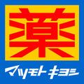 マツモトキヨシ 名東新宿店のアルバイト情報