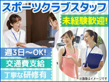 NAS大阪ドームシティのアルバイト情報