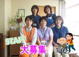 グループホーム「結の家」のアルバイト情報