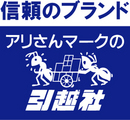 アリさんマークの引越社 広島支店 (株式会社引越社広島)のアルバイト情報