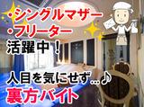 ラピス(LAPIS) オリエンタル観光ホテル株式会社のアルバイト情報