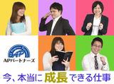 株式会社APパートナーズ [静岡県静岡市清水区エリア]のアルバイト情報