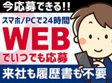 株式会社フルキャスト 北関東・信越支社 新潟営業課 /MNS0402B-1Cのアルバイト情報