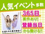 株式会社ネクストレベル ※原宿・表参道・青山エリアのアルバイト情報