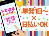 株式会社フルキャスト 東京支社 (蒲田エリア)/MNS0402G-ANのアルバイト情報