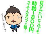 パーソルマーケティング株式会社 <錦糸町エリア>のアルバイト情報