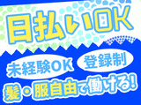 株式会社ジョブス  [京橋エリア]のアルバイト情報