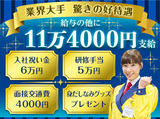 テイケイ株式会社 錦糸町支社のアルバイト情報