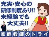 家庭教師のトライ ※京都府/四条大宮エリアのアルバイト情報