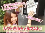 株式会社アト 江戸川支社のアルバイト情報
