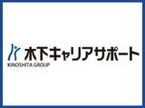 株式会社木下キャリアサポート ※木下グループのアルバイト情報
