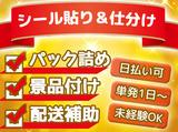 株式会社プロキャスト 【岡崎市エリア】のアルバイト情報