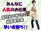 株式会社フルキャスト 中部支社 静岡営業課 /MNS0402H-ABのアルバイト情報