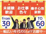 ピックル株式会社 ※新宿駅東口エリアのアルバイト情報