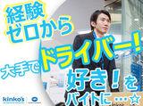 キンコーズ・札幌北3条店のアルバイト情報
